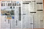 3月18日夕刊.jpg