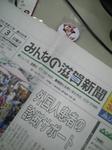 滋賀新聞.jpg