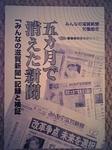 5カ月で消えた新聞.jpg
