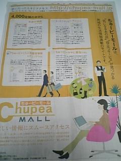 ちゅーピーモール.JPG