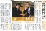 旧メディアの運命 上杉隆×真山仁.JPG