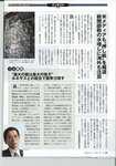 週刊ダイヤモンド 押し紙記事/2009-7-18号0_edited.jpg