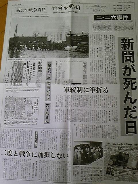 新研平和新聞.jpg