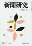新聞研究704.jpg