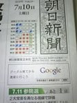 朝日新聞7‐10.jpg