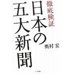 日本の五大新聞.jpg
