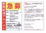 ワンコイン応援メッセージ�A女川編 2面.jpg