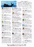 ワンコイン石巻編第3弾 2012-8-19.jpeg