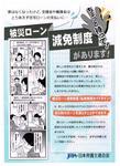ワンコイン第17弾 名取編2面.jpg