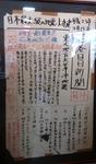 壁新聞 号外.jpg