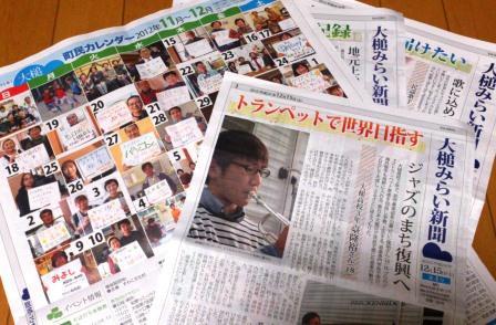 大槌みらい新聞.jpg