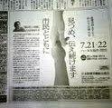 定期大会紙面広告 河北新報7月20日付.jpg