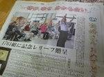 山形新聞 金婚さん.jpg