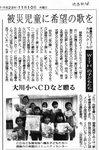 徳島新聞 11月10日付.jpg
