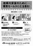 新聞購読相談窓口チラシ.jpg