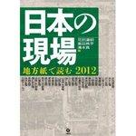 日本の現場 地方紙で読む2012.jpg