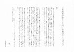 朝日新聞社 ご愛読のみなさまへ深くおわび申し上げます.jpg