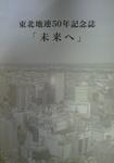 東北地連50周年記念詩「未来へ」.jpg
