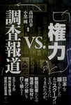 権力vs調査報道.jpg
