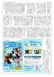 河北仙販五橋支店「河北かわら版」VOL.12_02.jpg
