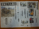 河北新報3月13日号外.jpg