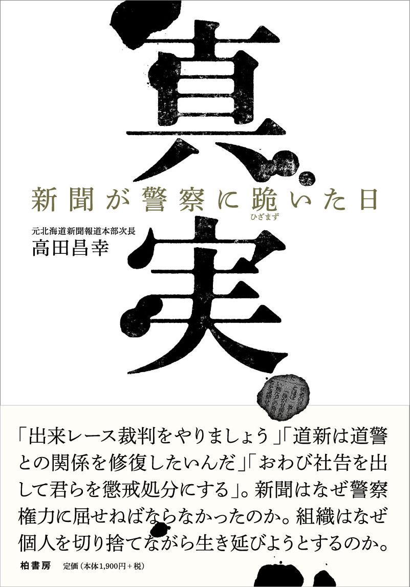 【社会】北海道新聞社社員を告訴 嘱託看護師に「愛人になれ」…と「体触り暴行」 [転載禁止]©2ch.net YouTube動画>3本 ->画像>4枚