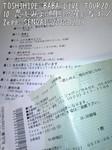 馬場俊英ライブチケット.jpg