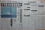 3月16日夕刊.jpg