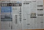 3月17日夕刊.jpg