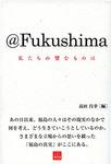 @Fukushima 私たちの望むものは.jpg