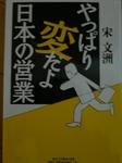 やっぱり変だよ日本の営業.jpg