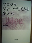 ブログがジャーナリズムを変える.jpg