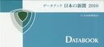 データブック日本の新聞2010.jpg