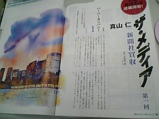 ザ・メディア.jpg