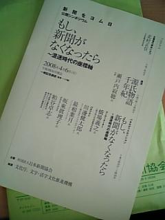 シンポ パンフ.JPG