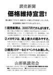 山形読売会.JPG