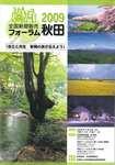 秋田フォーラム プログラム0_edited.jpg