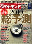 週刊ダイヤモンド 新年合併特大号.jpg