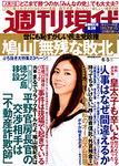 週刊現代.jpg