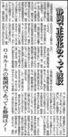 新聞情報5月1日付.jpg