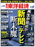 東洋経済「新聞・テレビ断末魔」.jpg
