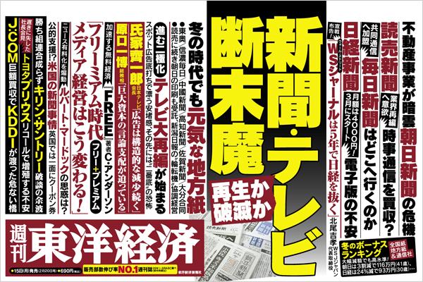 東洋経済中吊り.jpg