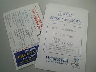 日経のハガキ.jpg