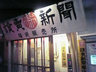 福袋販売店.jpg