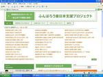 ふんばろう東日本支援プロジェクトHP.jpg