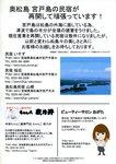 ワンコイン 東松島編 2面.jpg