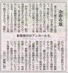 北海道新聞 2012年4月6日付.jpg