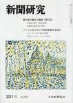新聞研究719号.jpg