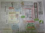 日本経済新聞 ガイド版・東北復興特集.jpg