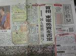 朝日新聞PR版.jpg